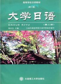 大学日语第三册杨长生大连理工大学出版社