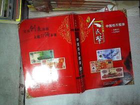 中国纸币图录        。