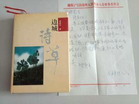 边城诗草 <作者签赠王成纲先生和一封书信>