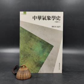 台湾商务版   刘昭民《中华气象学史(增修本)》