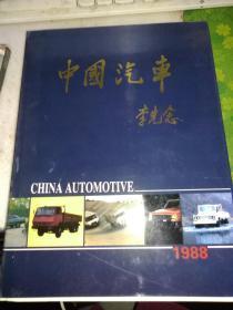 中国汽车(李先念)