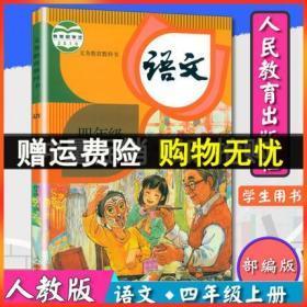 义务教育课程标准实验教科书:语文 四年级上册