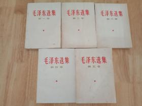 毛泽东选集全五卷 毛选一套五卷 毛选1-5卷 无删减简体原版 66版1-4卷加77版第五卷