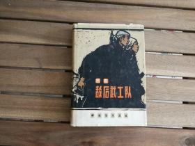 1974年精装,有护封,敌后武工队,冯志著,插图版,解放军文艺出版社出版
