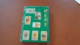 老集邮册:内有160枚左右邮票,都是中国邮票,详情见图