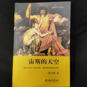 宙斯的天空:《荷马史诗》里的宙斯、雅典娜和阿波罗研究
