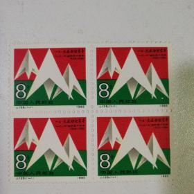 J125邮票4方连