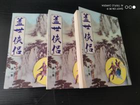 云中岳小说专辑 13 :盖世侠侣  全套3册