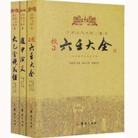 四库全书-术数(全3册)