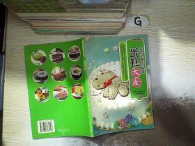 蛋糕大全/烹饪教材系列