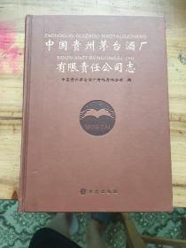 中国贵州茅台酒厂有限责任公司志
