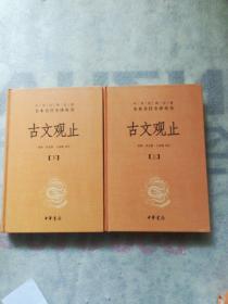 中华经典名著全本全注全译丛书:古文观止(全2册)(精)