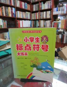 小学生标点符号大练兵:小学生语文常识起步丛书 一版一印