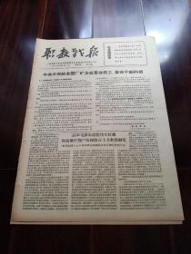 文革小报。职教战报。第四期。1967年4月1日。
