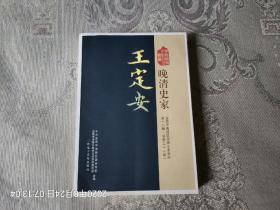晚清史家王定安(编者签名本)