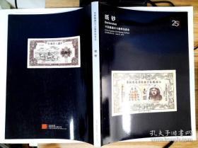 纸钞 中国嘉德2018春季拍卖会