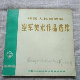 中国人民解放军空军美术作品选集(店内编码2-1-2)