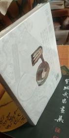 六舟:一位金石僧的艺术世界