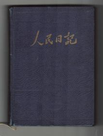 老空白精装日记本《人民日记》