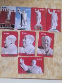 毛泽东雕塑像系列套卡 8张 联通