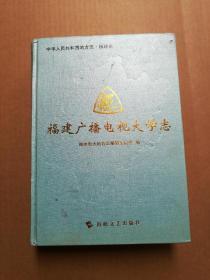 福建广播电视大学志