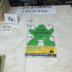 半小时漫画中国史2