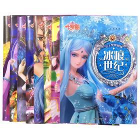 叶罗丽精灵梦公主梦想剧场全套8册漫画书动画书彩图注音版