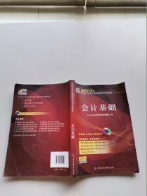 2012年北京市会计从业资格考试辅导用书模拟试题会计基础