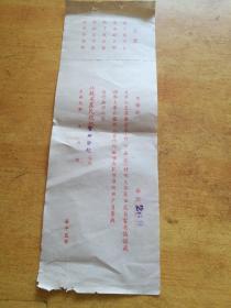 民国江苏农民银行支票簿封面