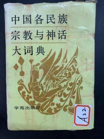 中国各民族宗教与神话大词典