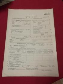 余1953年经铁道部国际联运局统计局批准【国际铁路旅客及货物联运商务记录】八开本