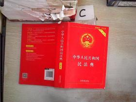 中华人民共和国民法典(实用版 最新版)