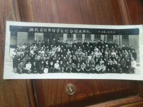 1985年湖北省图书馆学会综合结业典礼老照片一张,包快递。