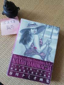 THE INCREDIBLE FEMDOM ART of NAMIO HARUKAWA 春川ナミオ画集 ドミナの玉座、あるいは颜面骑乗主义者の愉楽