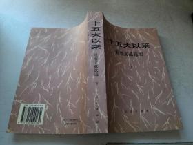 十五大以来重要文献选编 (下)