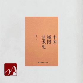 中国插图艺术史