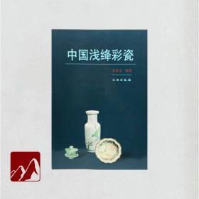 中国浅绛彩瓷