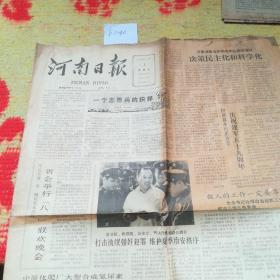 1986.8月1日河南日报