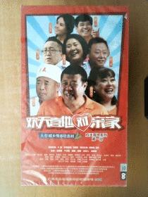 欢天喜地对亲家  DVD  【电视剧-----大秦  李青青  黄小娟  句号】10DVD        全新没拆封