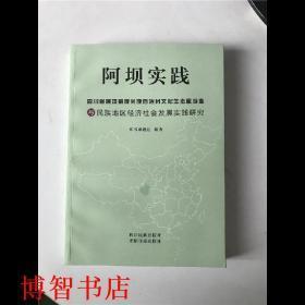 阿坝实践 本书课题组 四川民族出版社 9787540966553