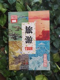 旅游(1980.1)