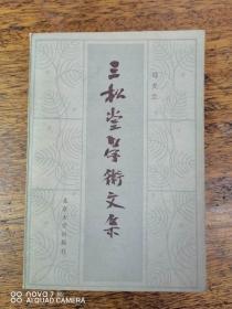三松堂学术文集