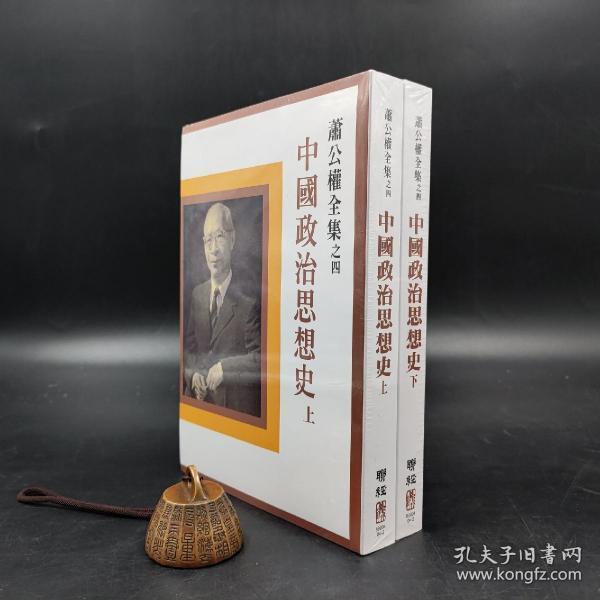 台湾联经版  萧公权《中國政治思想史 》(上下册,锁线胶订)