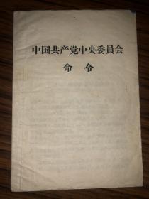 中国共产党中央委员会命令