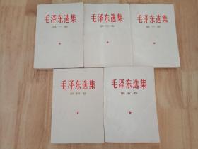 毛泽东选集全五卷 毛选一套五卷 毛选1-5卷 66版1-4卷加77版第五卷
