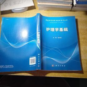 国家示范校精品教材系列丛书:护理学基础