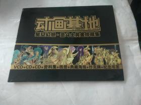 动画基地星空幻想圣斗士黄金珍藏集 详见图片