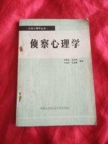 公安心理丛书:    侦察心理学