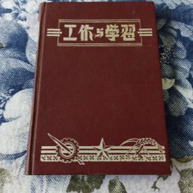 一本记录民国时期关于红军与蒋匪有关史料的五十年代日记本(60开)。