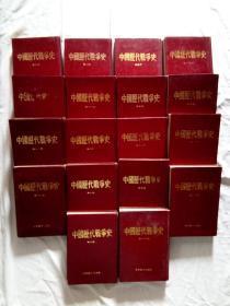 中国历代战争史   (全十八册)
